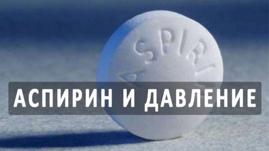 Аспирин и давление
