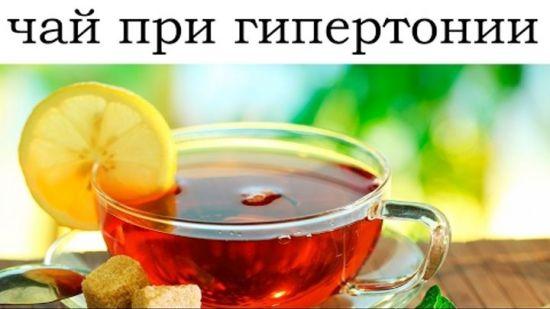 Чай при гипертонии