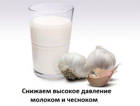 Молоко с чесноком при давлении