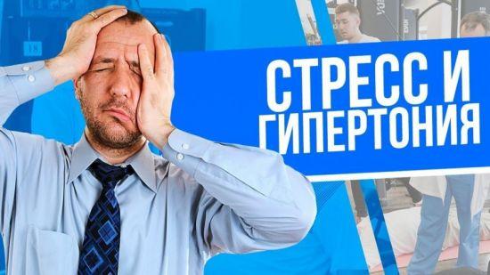 Стресс и гипертония