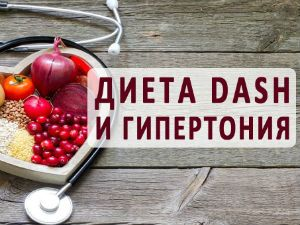 Dash-диета при гипертонии